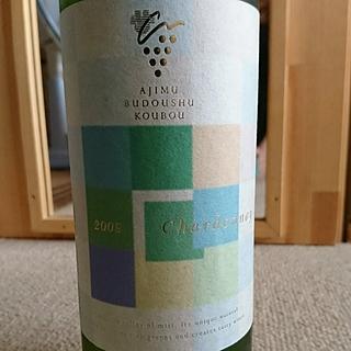 Ajimu Budoushu Koubou Chardonnay(アジム・ブドウシュ・コウボウ シャルドネ)