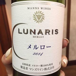 マンズワイン Lunaris メルロー