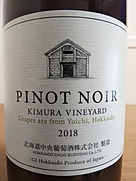 千歳ワイナリー 北ワイン ピノノワール(2018)