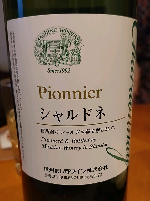 Mashino Winery Pionnier Chardonnay