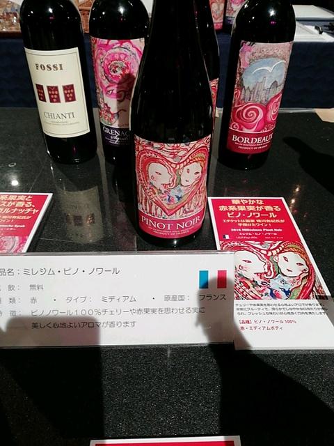 富士山ワイナリー Millésimes Pinot Noir
