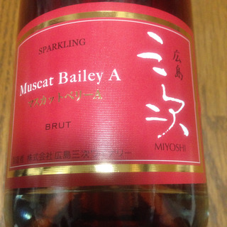 広島三次ワイナリー Sparkling Muscat Bailey A
