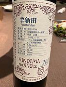 勝沼醸造 羊新田 甲州(2011)