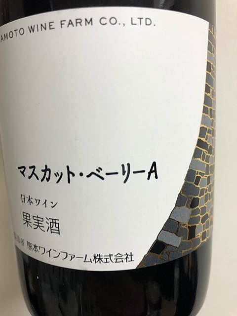 熊本ワインファーム マスカット・ベーリーA