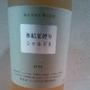 マンズワイン 氷結果しぼり シャルドネ(1998)