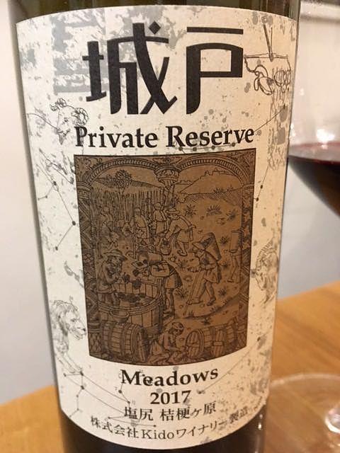 城戸ワイナリー Private Reserve Meadows