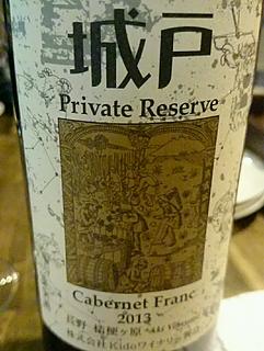 城戸ワイナリー Private Reserve Cabernet Franc(プライベート・リザーブ カベルネ・フラン)