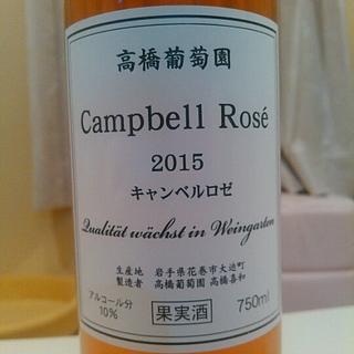 高橋葡萄園 Campbell Rosé