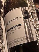千歳ワイナリー 北ワイン ピノノワール(2015)