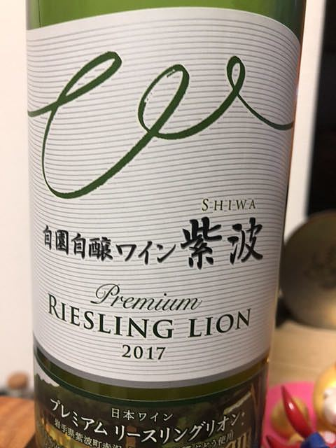 自園自醸ワイン紫波 プレミアム リースリング・リオン