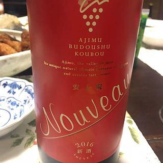 Ajimu Budoushu Koubou Nouveau(アジム・ブドウシュ・コウボウ ヌーボー)