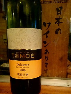 広島三次ワイナリー Tomoe Delware Private Reserve