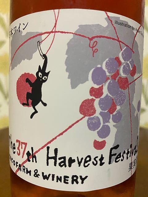 Coco Farm & Winery 収穫祭記念ワイン 第37回 ロゼ(ココ・ファーム・ワイナリー)