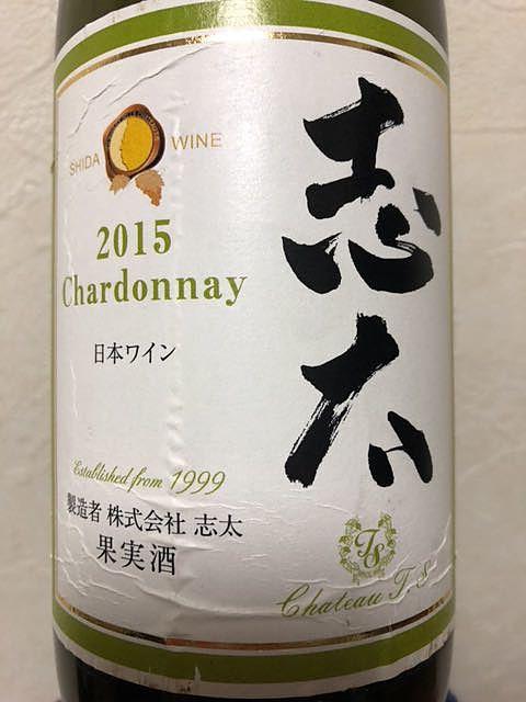 中伊豆ワイナリー 志太 Chardonnay