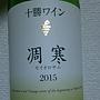 十勝ワイン 凋寒 セイオロサム 白(2015)