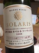 マンズワイン Solaris 信州 東山 カベルネ・ソーヴィニヨン(2006)