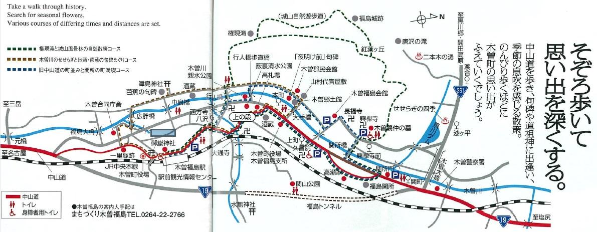Nakasendo Fukushimajuku Historical Site Walk