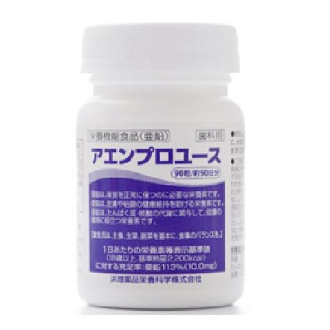 アエンプロユース(栄養機能食品)(90粒)