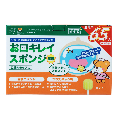 ケアハート口腔専科お口キレイスポンジ星型N(65本)