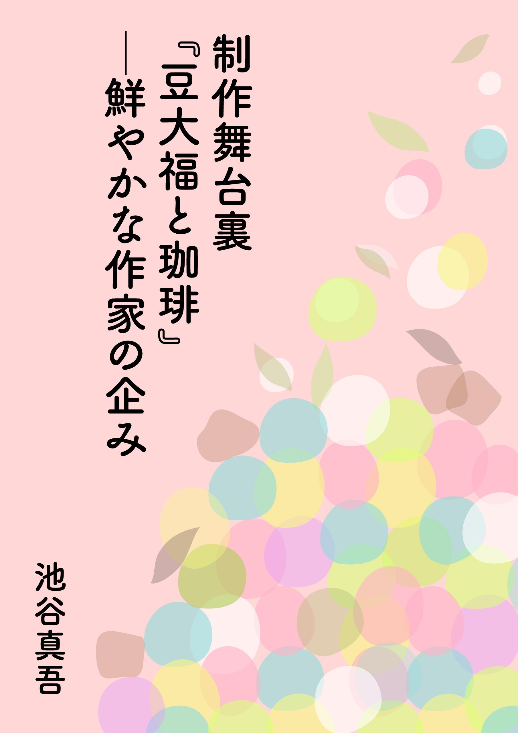 制作舞台裏 『豆大福と珈琲』――鮮やかな作家の企み