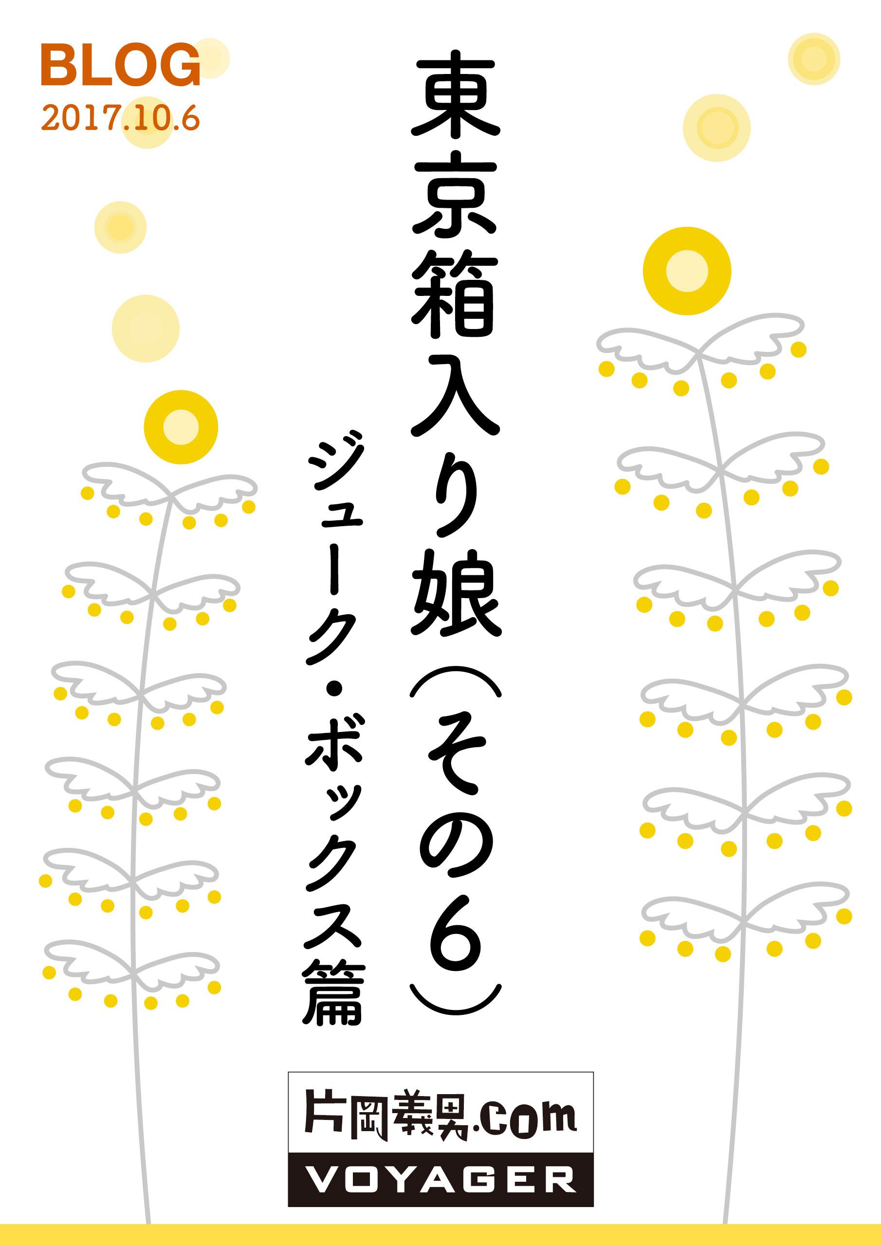東京箱入り娘(その6) ジューク・ボックス篇