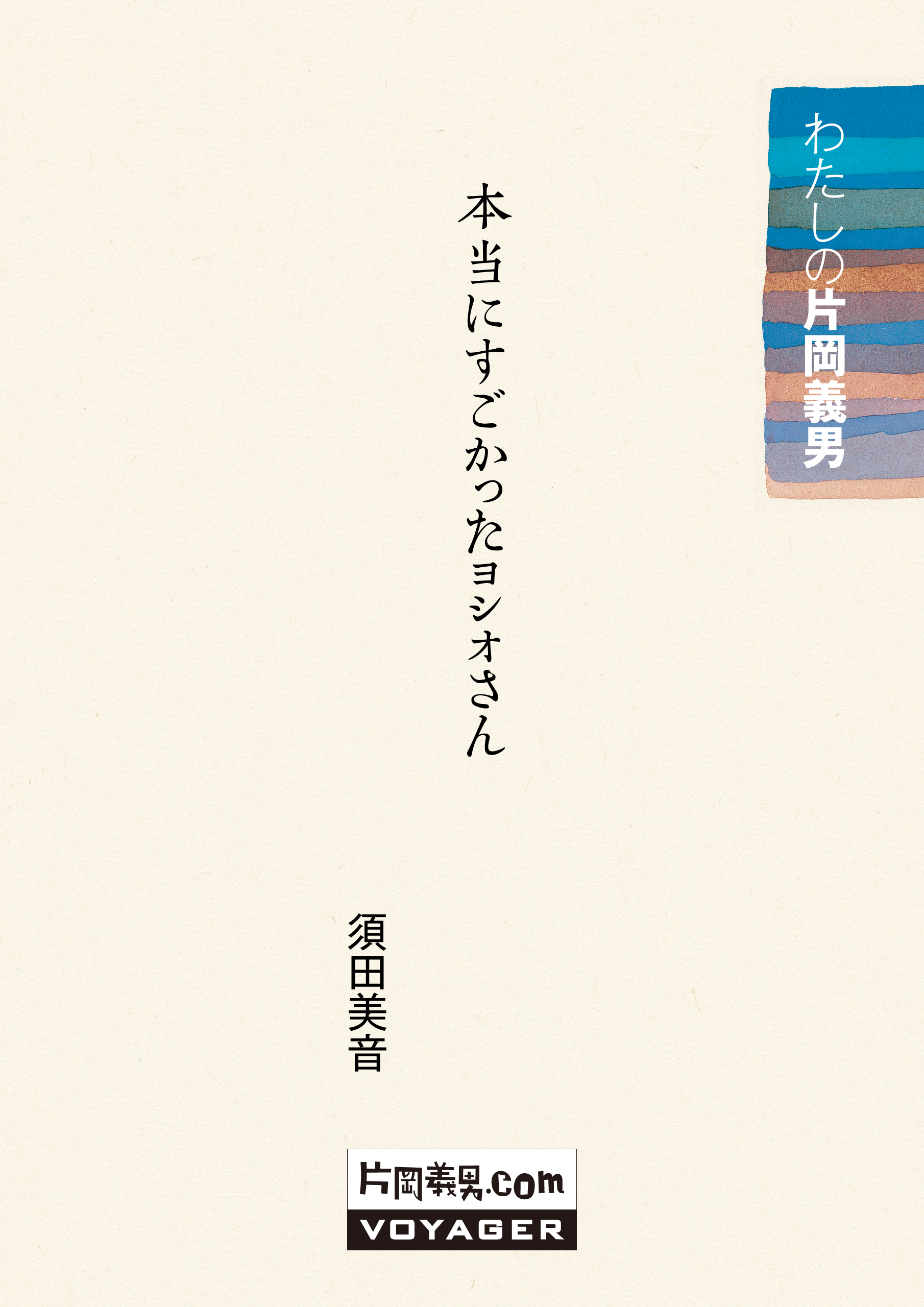 No.14|須田美音「本当にすごかったヨシオさん」