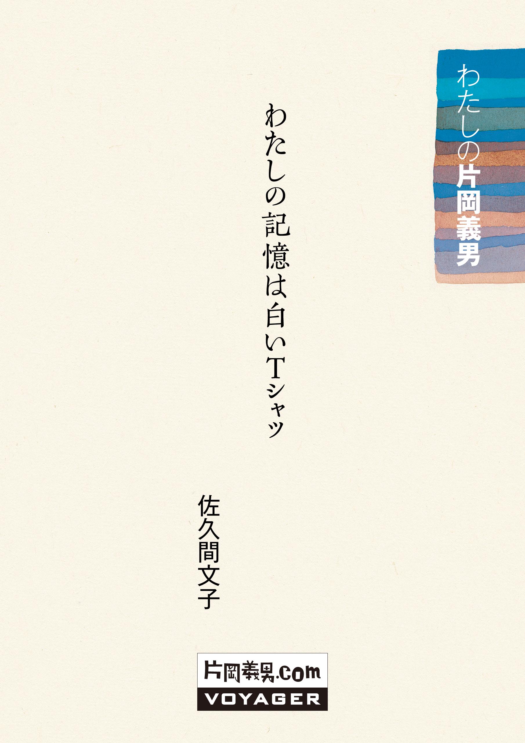 No.7 佐久間文子「わたしの記憶は白いTシャツ」