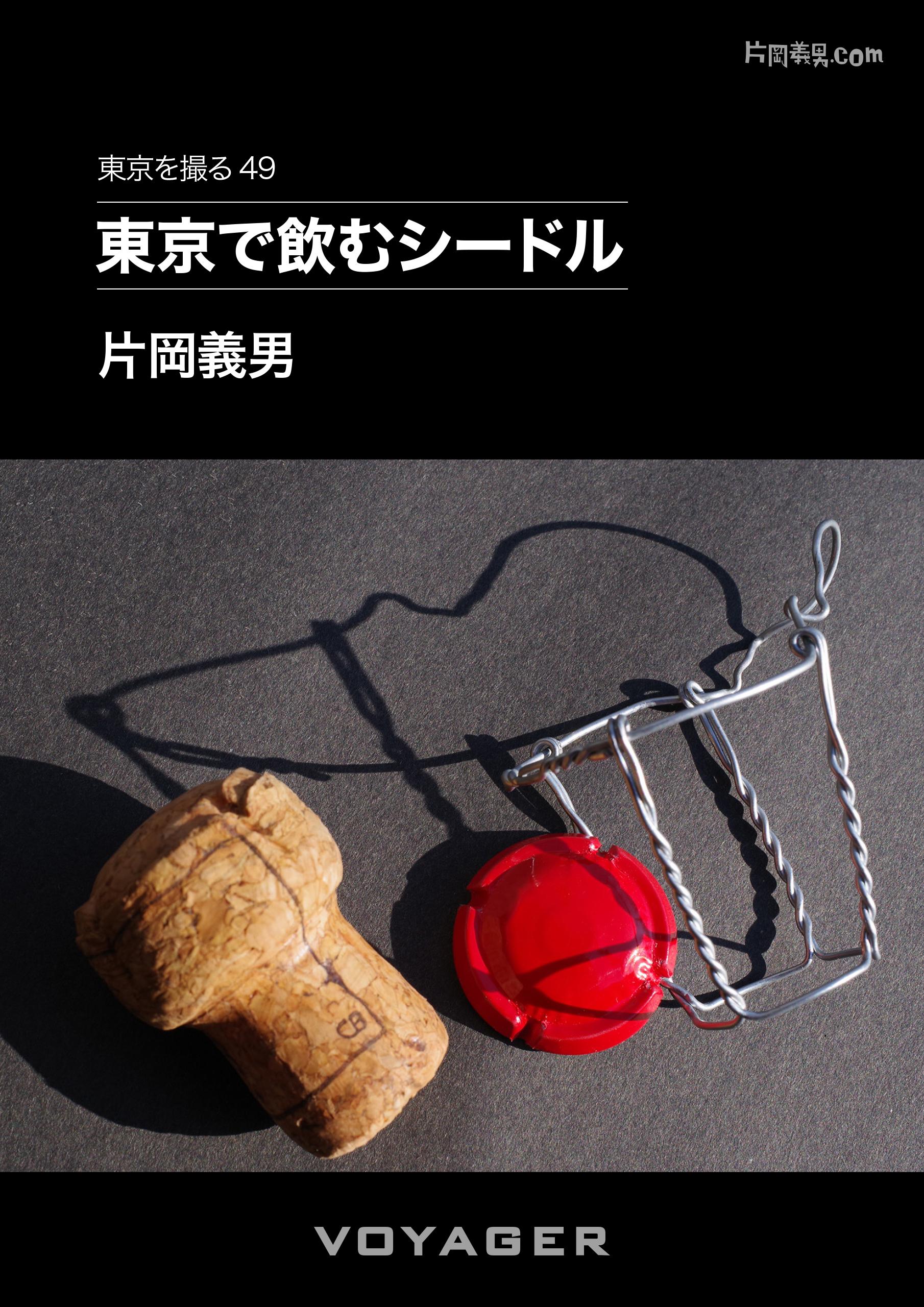 東京で飲むシードル