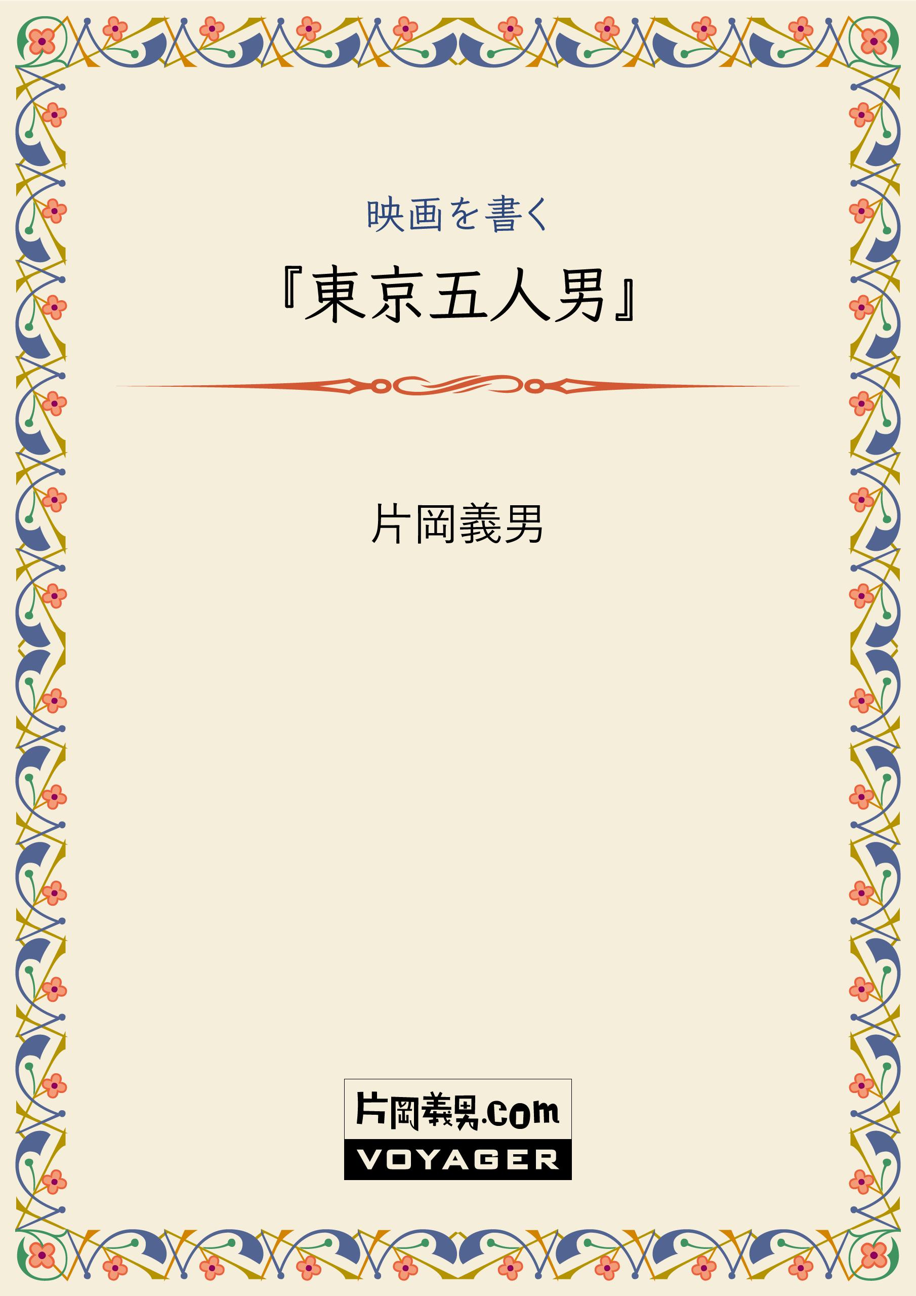 『東京五人男』一九四五年(昭和二十年)
