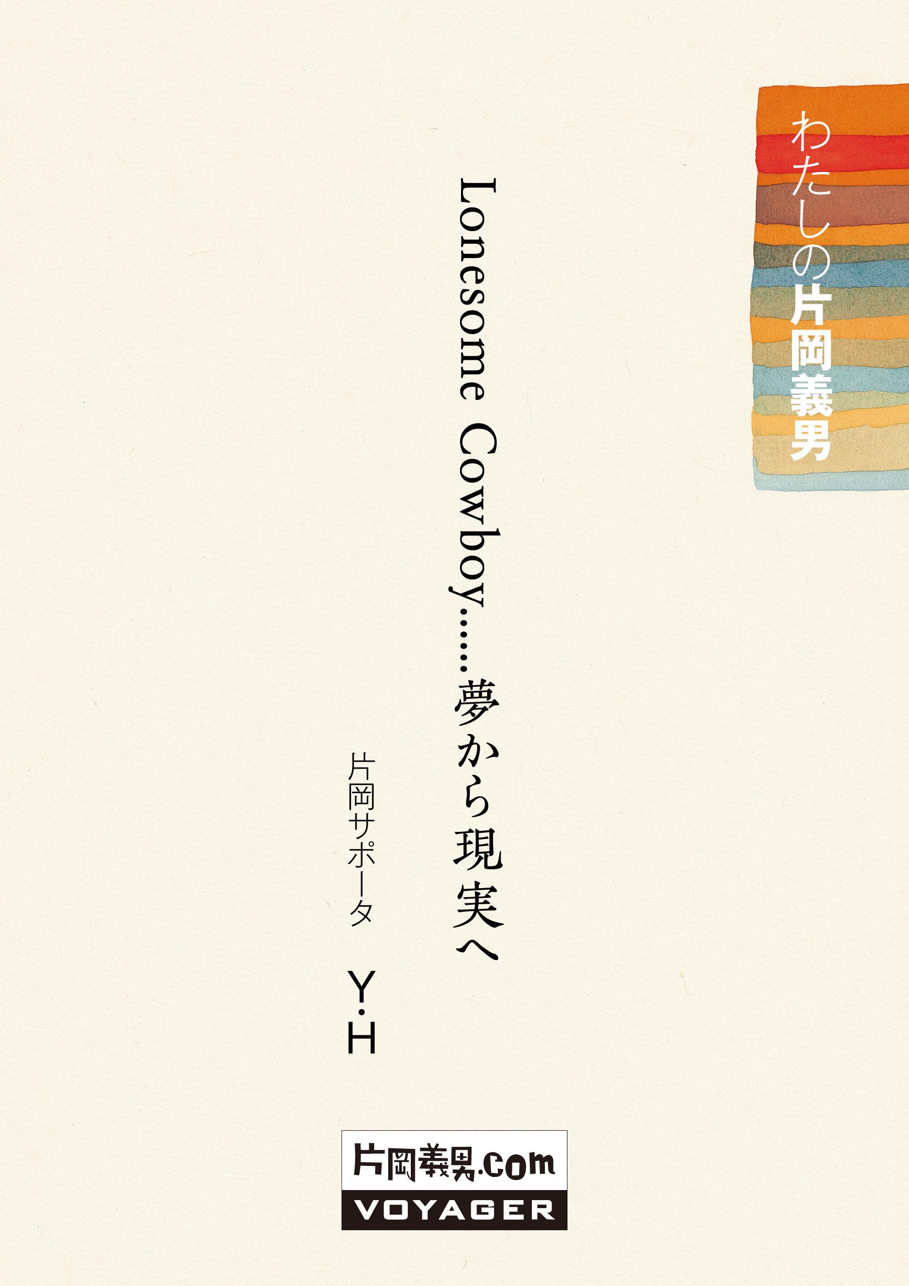 No.21|片岡サポータ Y.H.「Lonesome Cowboy……夢から現実へ」