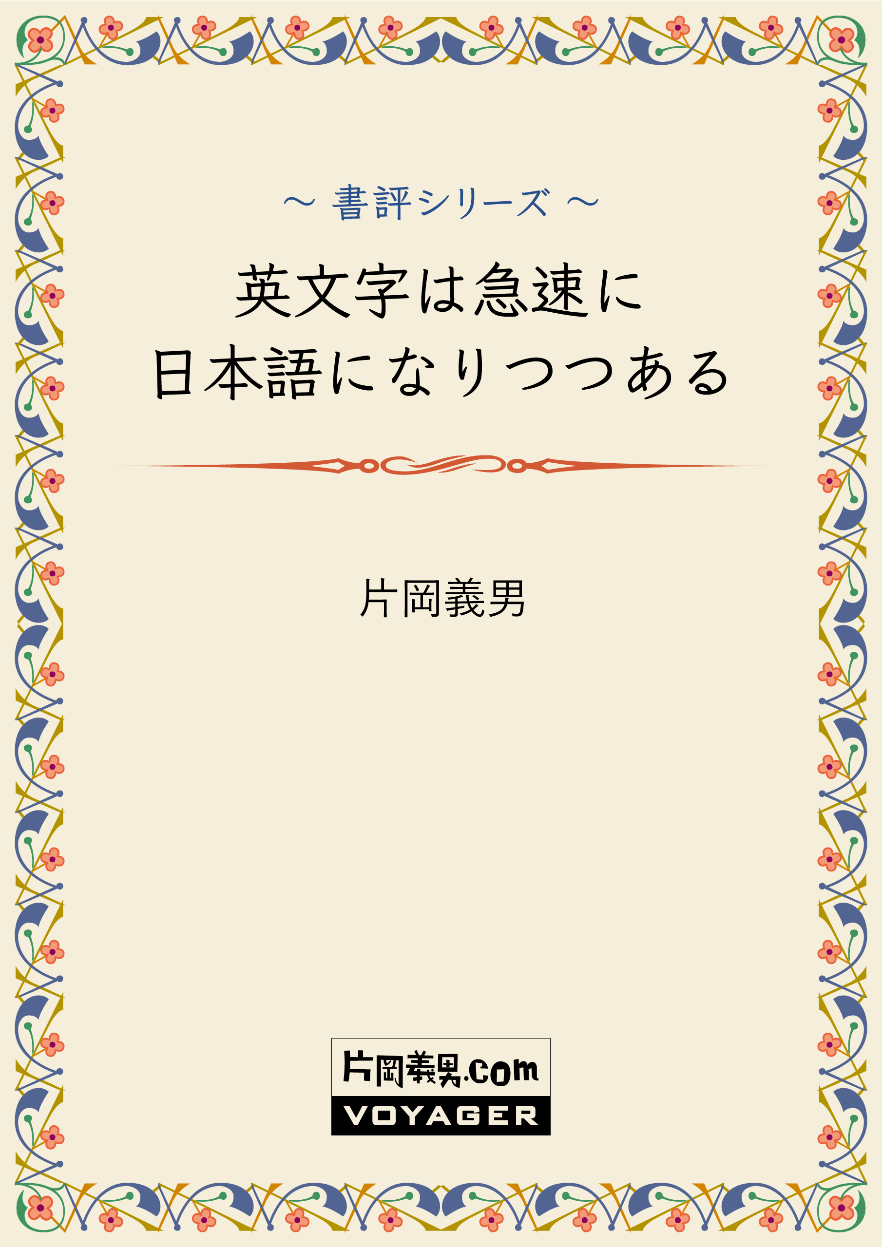 英文字は急速に日本語になりつつある