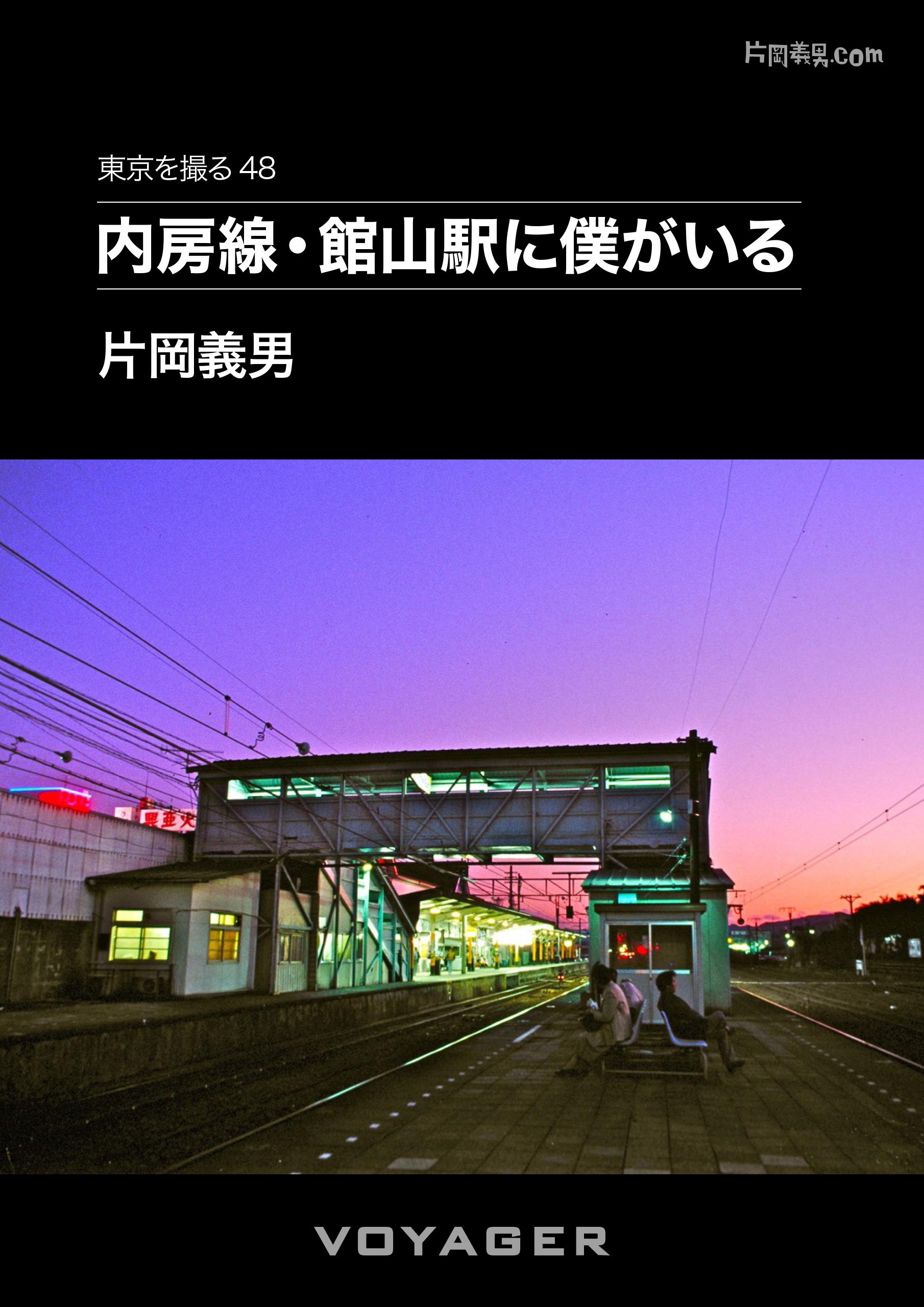 内房線・館山駅に僕がいる