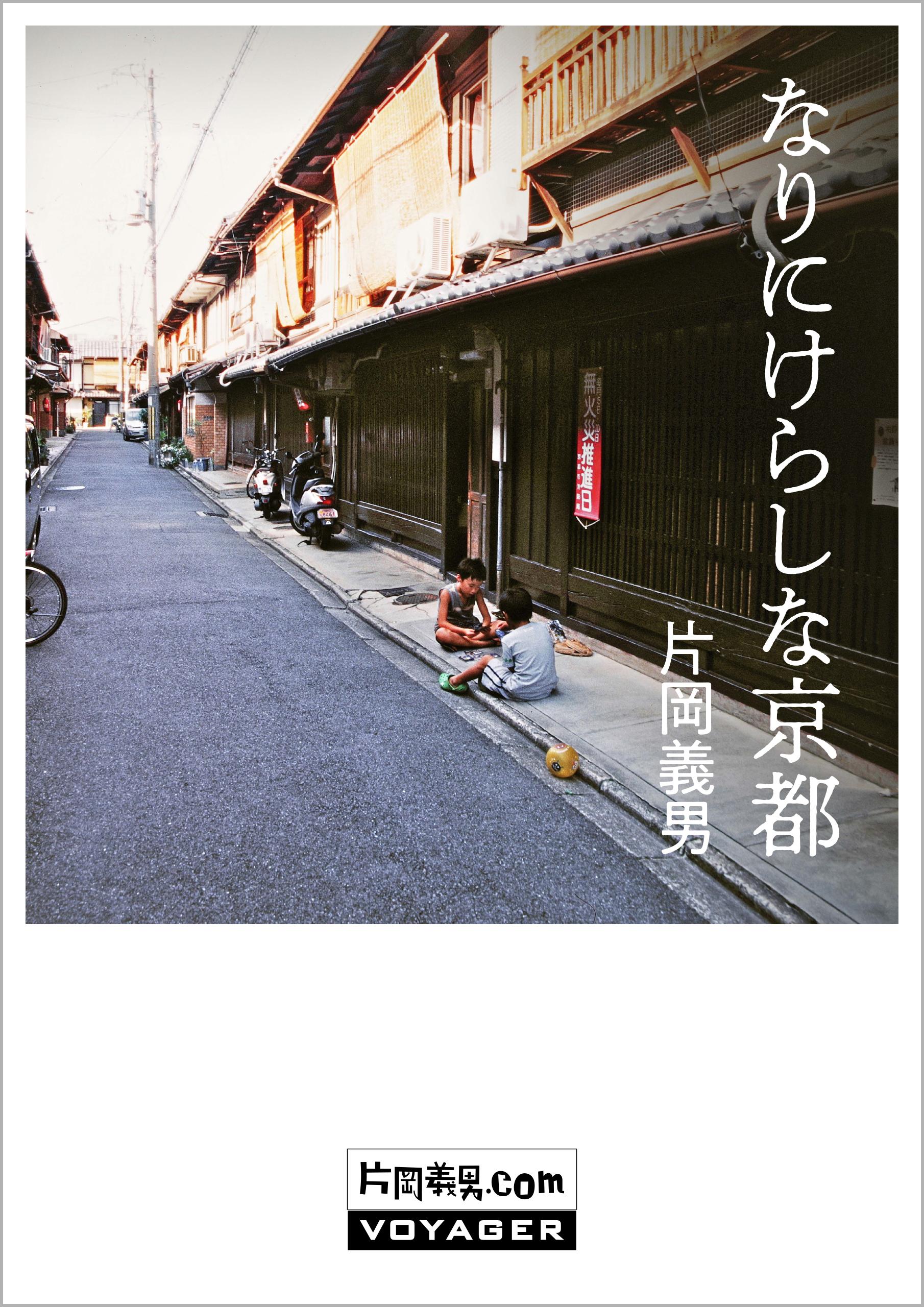 なりにけらしな京都