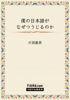 僕の日本語がなぜつうじるのか