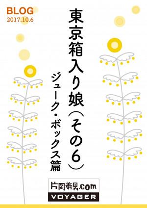 東京箱入り娘(その6)|ジューク・ボックス篇