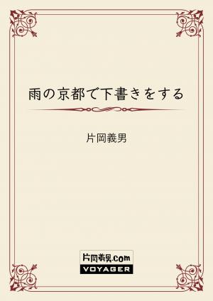 雨の京都で下書きをする
