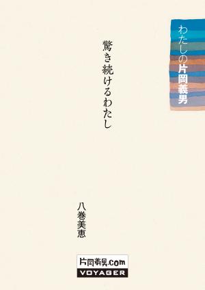 No.3 八巻美恵「驚き続けるわたし」