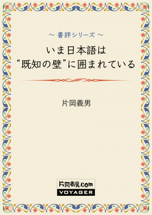 """いま日本語は""""既知の壁""""に囲まれている"""