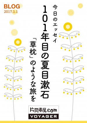 今日のエッセイ|101年目の夏目漱石|「草枕」のような旅を