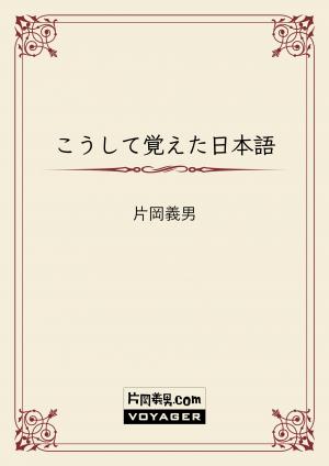 こうして覚えた日本語