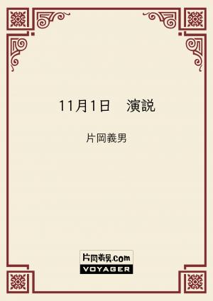11月1日 演説