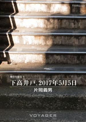 下高井戸、2017年5月5日