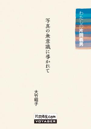 No.18|大竹昭子「写真の無意識に導かれて」