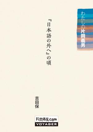 No.13|吉田保「『日本語の外へ』の頃」