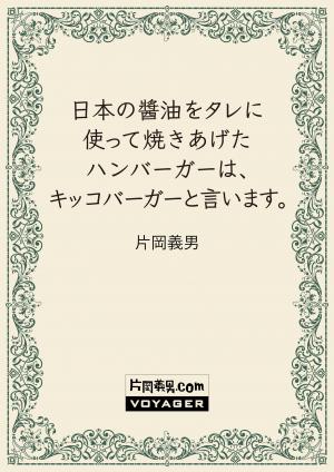 日本の醬油をタレに使って焼きあげたハンバーガーは、キッコバーガーと言います。