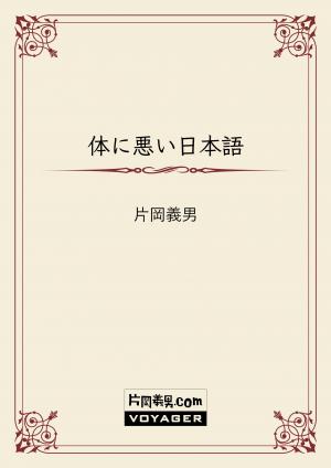 体に悪い日本語