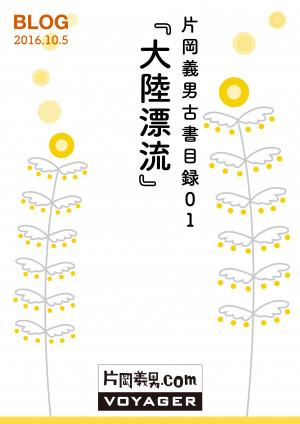 片岡義男古書目録01-『大陸漂流』