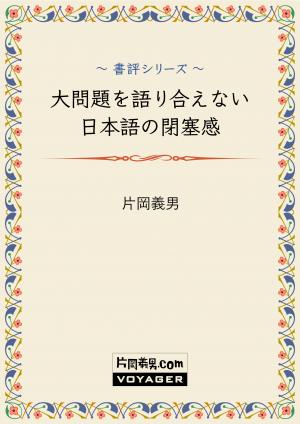 大問題を語り合えない日本語の閉塞感