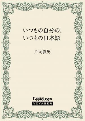 いつもの自分の、いつもの日本語