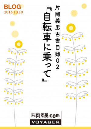 片岡義男古書目録02-『自転車に乗って』